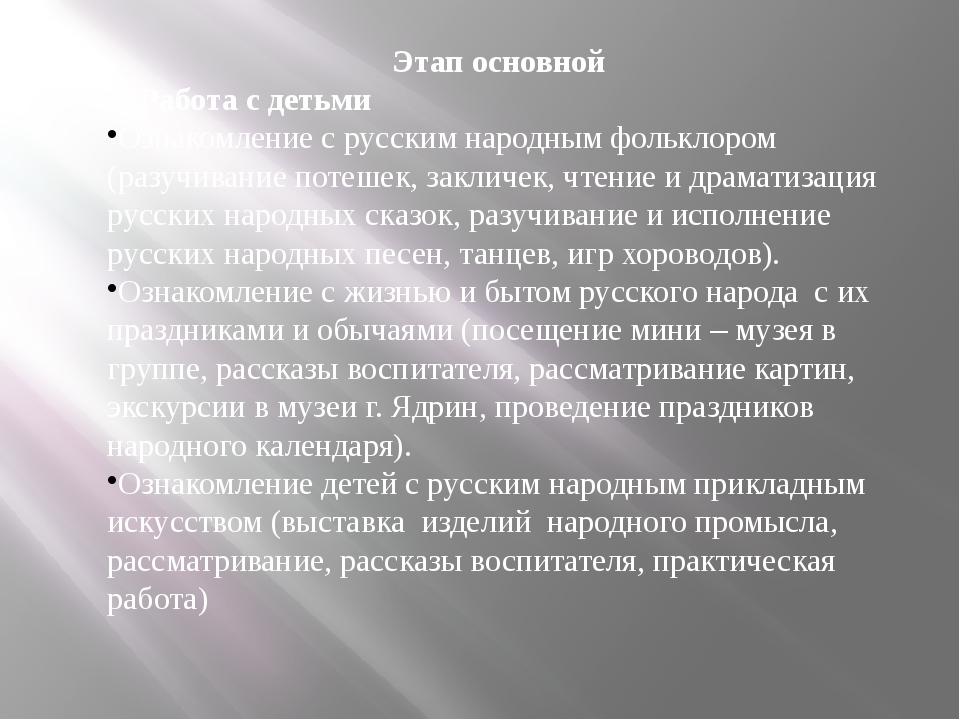 Этап основной Работа с детьми Ознакомление с русским народным фольклором (раз...