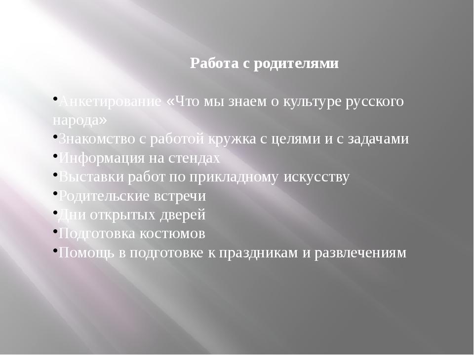 Работа с родителями Анкетирование «Что мы знаем о культуре русского народа»...