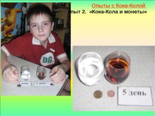 Опыты с Кока-Колой Опыт 2. «Кока-Кола и монеты»