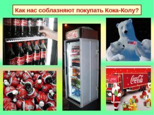 Как нас соблазняют покупать Кока-Колу?