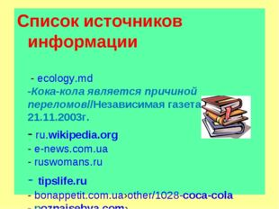 Список источников информации - ecology.md -Кока-кола является причиной перело
