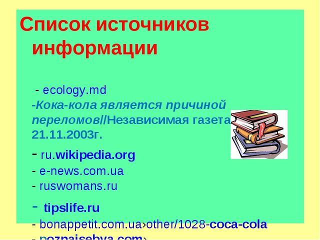 Список источников информации - ecology.md -Кока-кола является причиной перело...