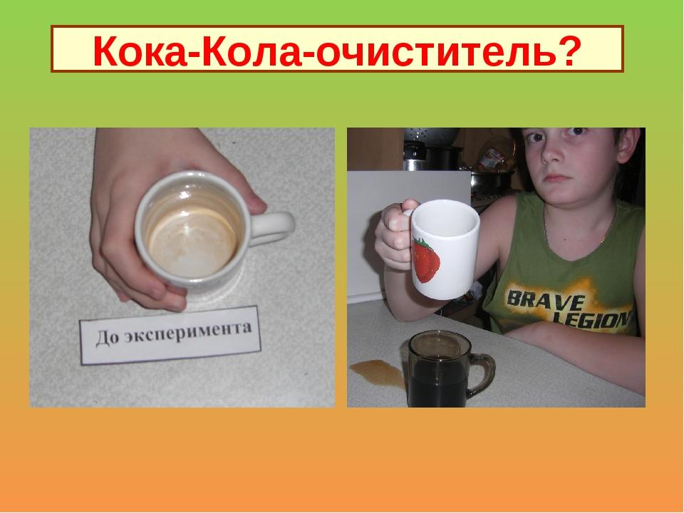 Кока-Кола-очиститель?