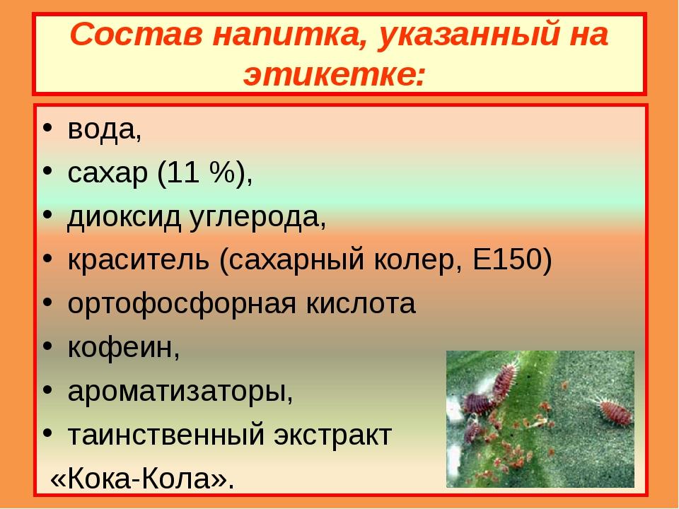 Состав напитка, указанный на этикетке: