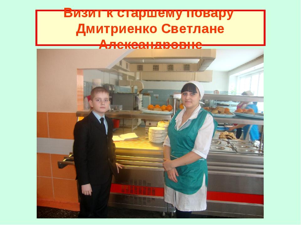 Визит к старшему повару Дмитриенко Светлане Александровне