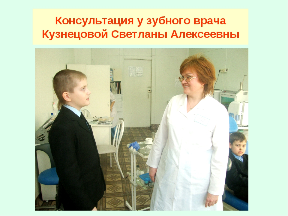 Консультация у зубного врача Кузнецовой Светланы Алексеевны