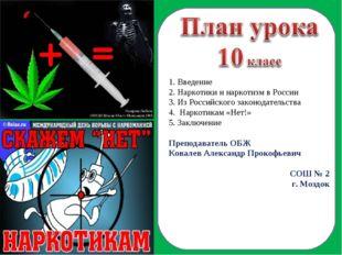 1. Введение 2. Наркотики и наркотизм в России 3. Из Российского законодательс