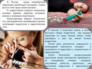 В России среди потребителей наркотиков преобладает молодёжь. Темпы роста в эт
