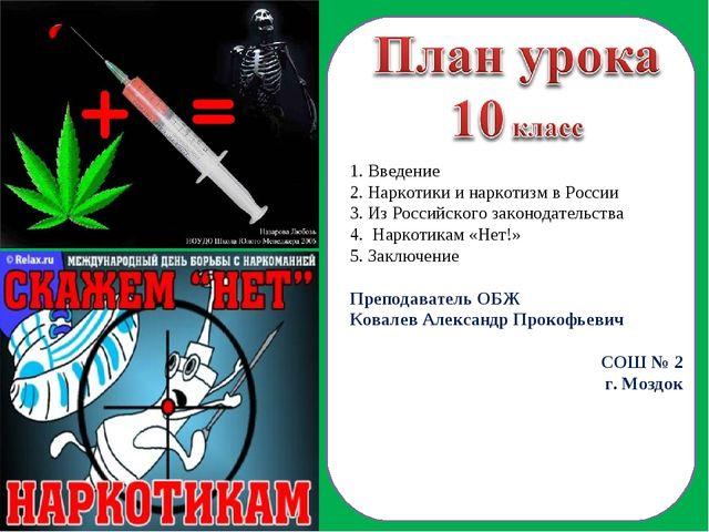 1. Введение 2. Наркотики и наркотизм в России 3. Из Российского законодательс...
