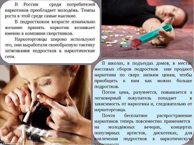 В России среди потребителей наркотиков преобладает молодёжь. Темпы роста в эт...