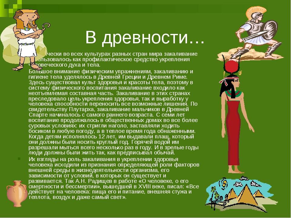 В древности… Практически во всех культурах разных стран мира закаливание испо...