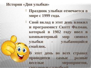 История «Дня улыбки» Праздник улыбки отмечается в мире с 1999 года. Свой вкла