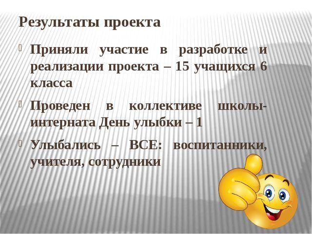 Результаты проекта Приняли участие в разработке и реализации проекта – 15 уча...