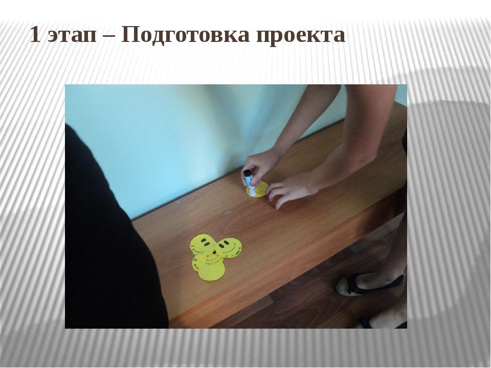 1 этап – Подготовка проекта