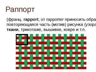 Раппорт (франц. rapport, от rapporter приносить обратно) повторяющаяся часть