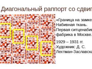 Диагональный раппорт со сдвигом «Граница на замке». Набивная ткань. Первая си