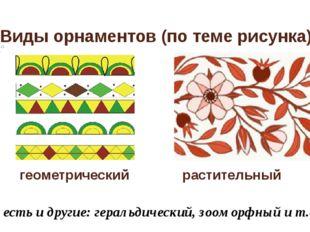 Виды орнаментов (по теме рисунка) геометрический растительный есть и другие: