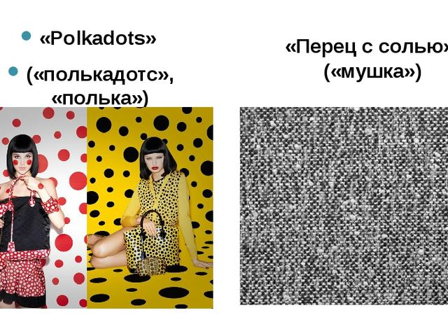 «Polkadots» («полькадотс», «полька») «Перец с солью» («мушка»)