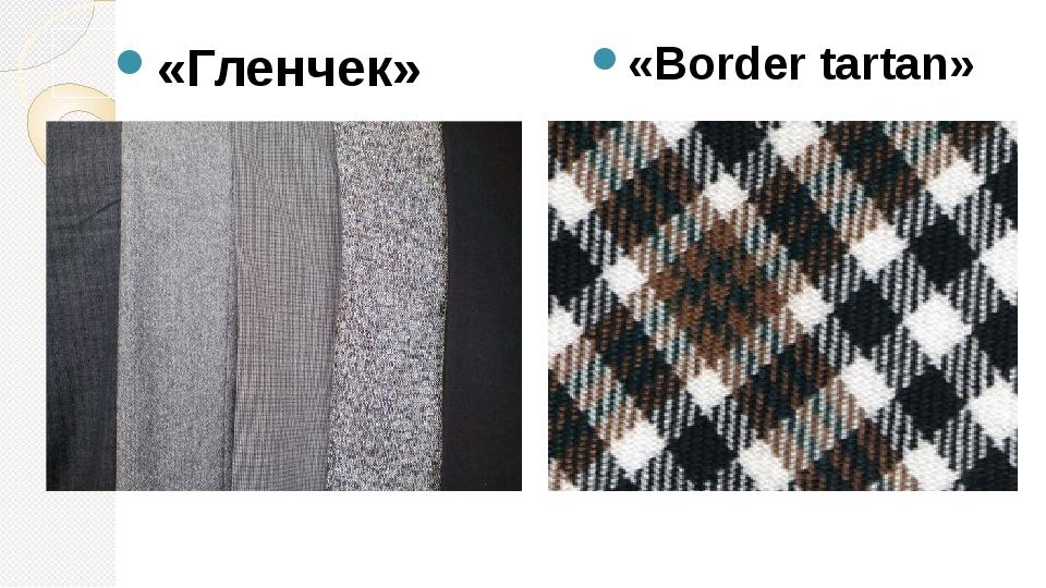 «Гленчек» «Border tartan»