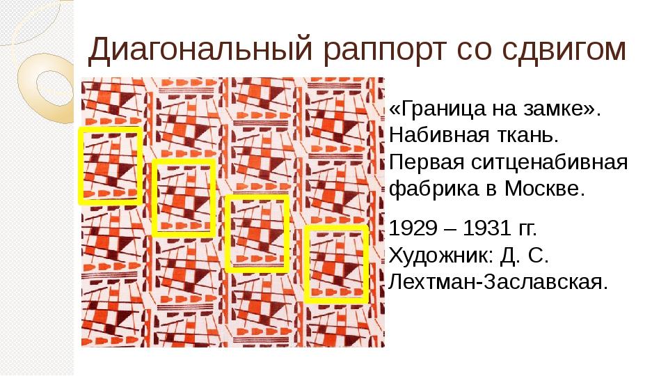Диагональный раппорт со сдвигом «Граница на замке». Набивная ткань. Первая си...