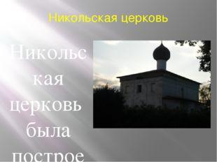 Никольская церковь Никольская церковь была построена в период между 1741 и 17