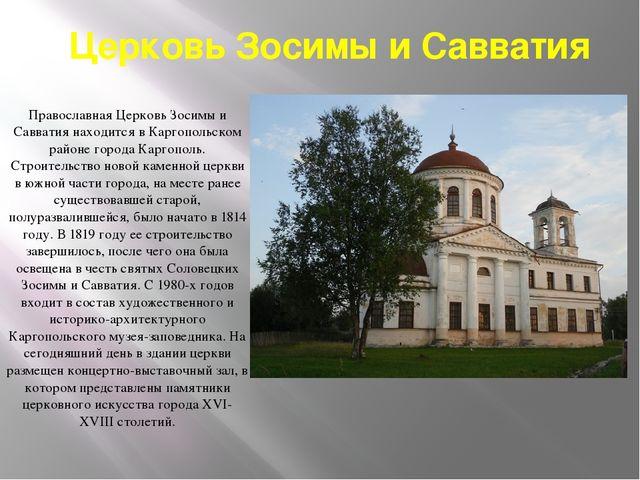 Церковь Зосимы и Савватия Православная Церковь Зосимы и Савватия находится в...