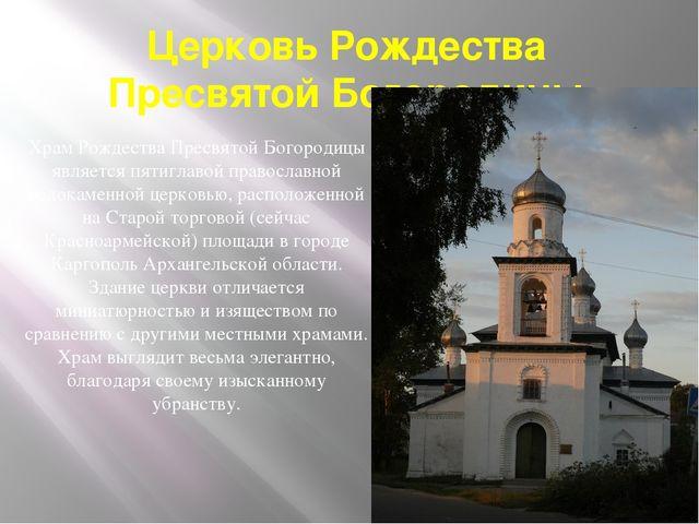Церковь Рождества Пресвятой Богородицы Храм Рождества Пресвятой Богородицы яв...
