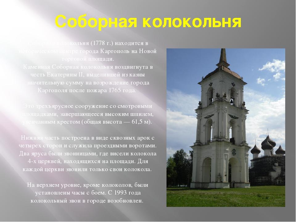 Соборная колокольня Соборная колокольня (1778 г.) находится в историческом це...