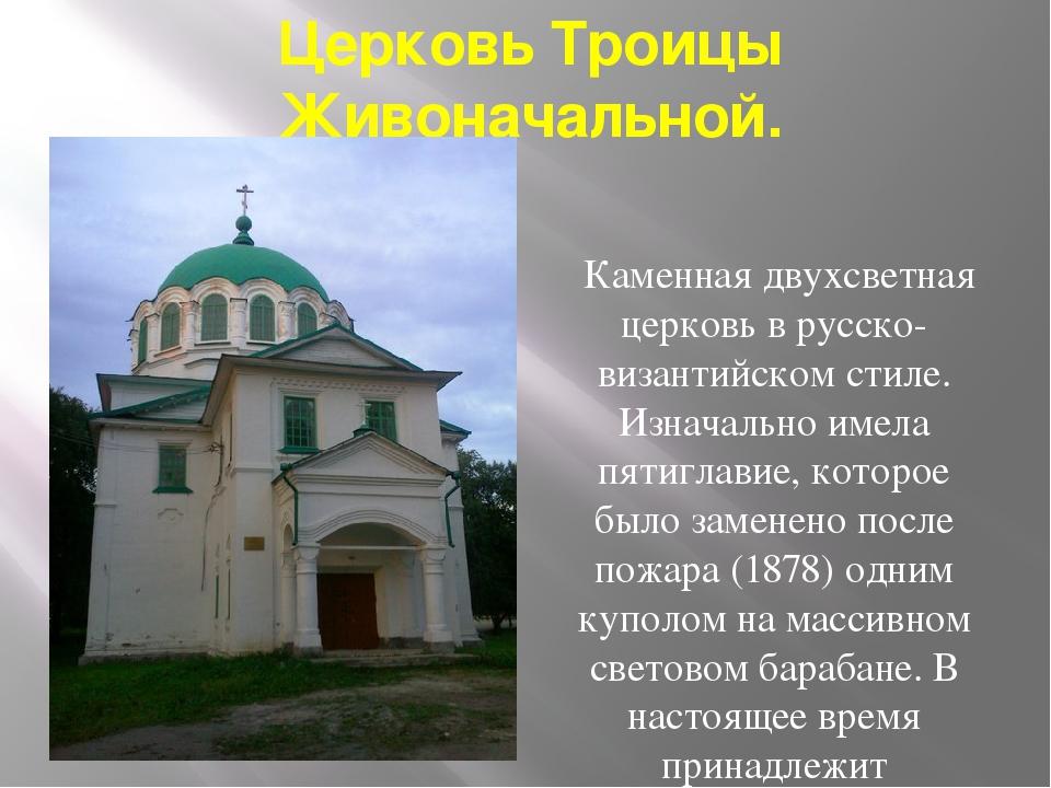Церковь Троицы Живоначальной. Каменная двухсветная церковь в русско-византийс...