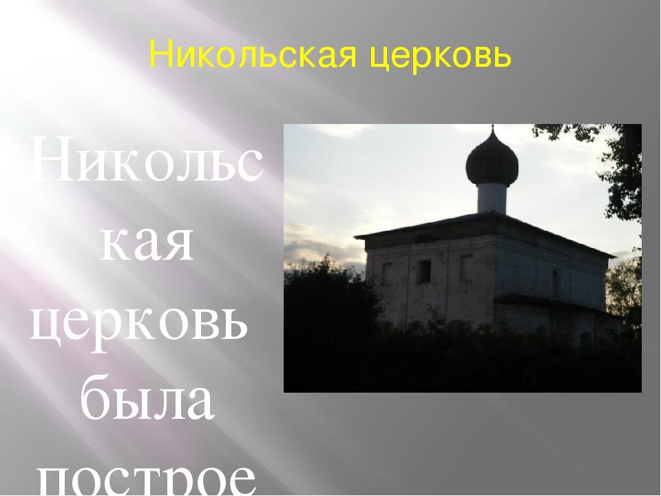 Никольская церковь Никольская церковь была построена в период между 1741 и 17...