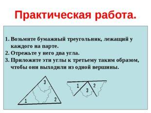 Практическая работа. Возьмите бумажный треугольник, лежащий у каждого на парт