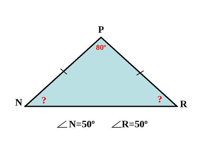 N P R N=50º R=50º