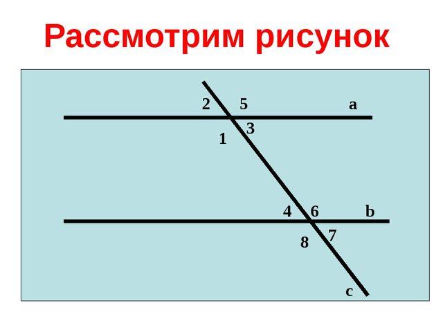 Рассмотрим рисунок а b с 1 2 3 4 5 6 8 7