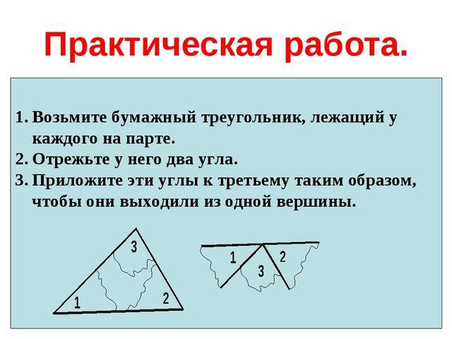 Практическая работа. Возьмите бумажный треугольник, лежащий у каждого на парт...