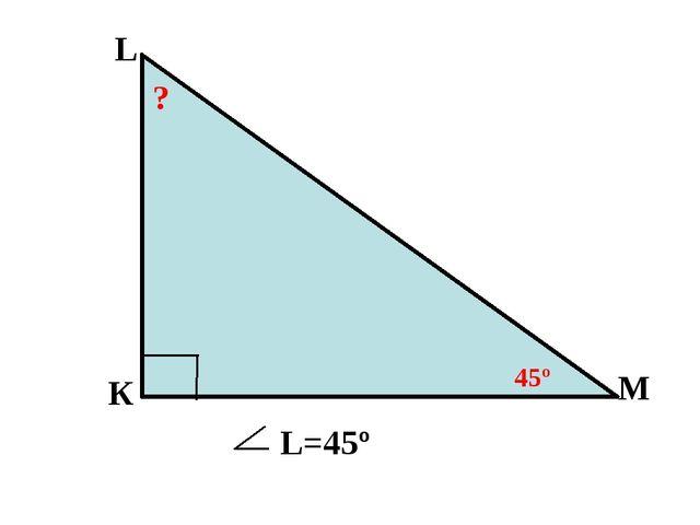 L К M L=45º