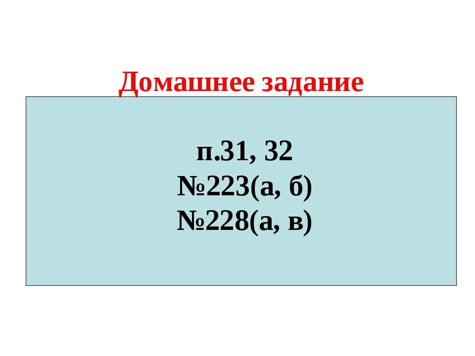 Домашнее задание п.31, 32 №223(а, б) №228(а, в)