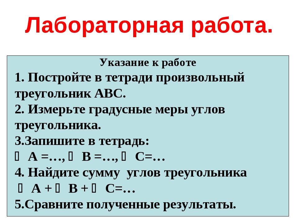 Лабораторная работа. Указание к работе 1. Постройте в тетради произвольный тр...