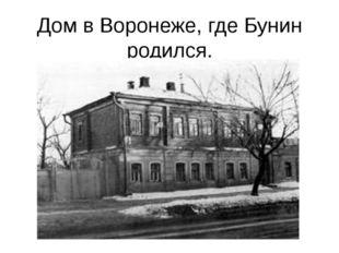 Дом в Воронеже, где Бунин родился.