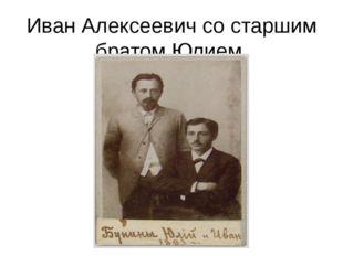 Иван Алексеевич со старшим братом Юлием.