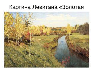 Картина Левитана «Золотая осень»