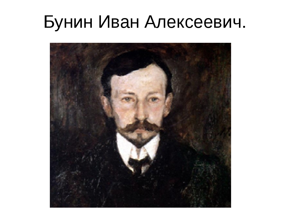 Бунин Иван Алексеевич.