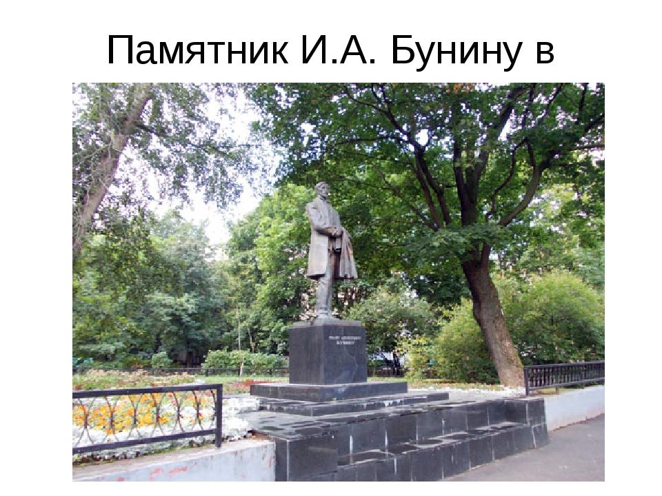 Памятник И.А. Бунину в Москве