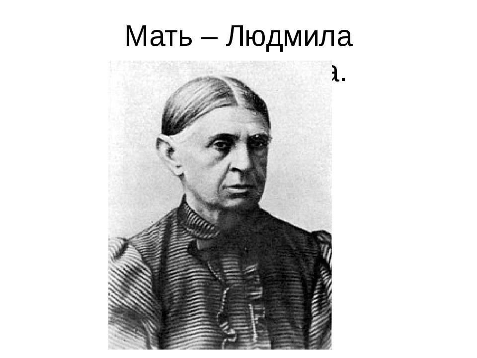 Мать – Людмила Александровна.