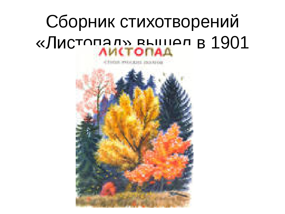 Сборник стихотворений «Листопад» вышел в 1901 году.