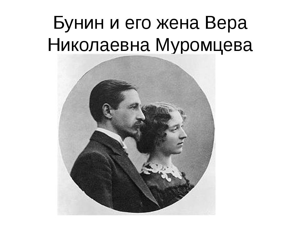 Бунин и его жена Вера Николаевна Муромцева