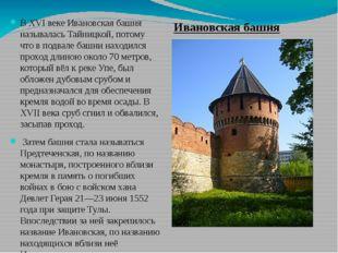В XVI веке Ивановская башня называлась Тайницкой, потому что в подвале башни