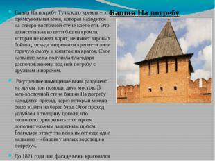 Башня На погребу Тульского кремля – это прямоугольная вежа, которая находится