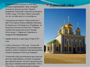 Первоначально в Кремле в 1626 был построен деревянный собор, который называлс