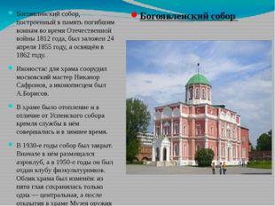 Богоявленский собор, построенный в память погибшим воинам во время Отечествен