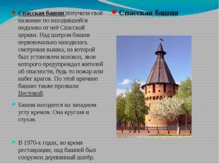 Спасская башня получила своё название по находившейся недалеко от неё Спасско